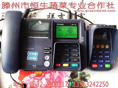 中国工商银行特约商户-恒生蔬菜合作社